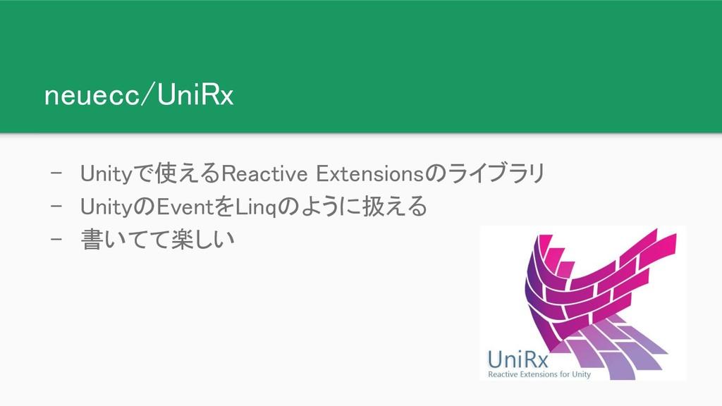 neuecc/UniRx - Unityで使えるReactive Extensionsのライブ...
