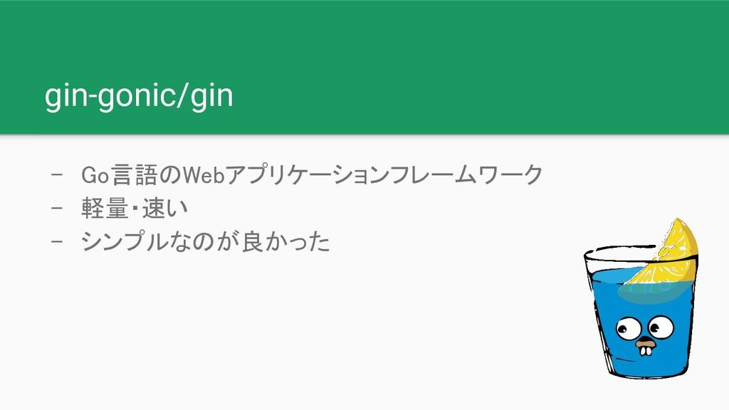 gin-gonic/gin - Go言語のWebアプリケーションフレームワーク - 軽量・速い...