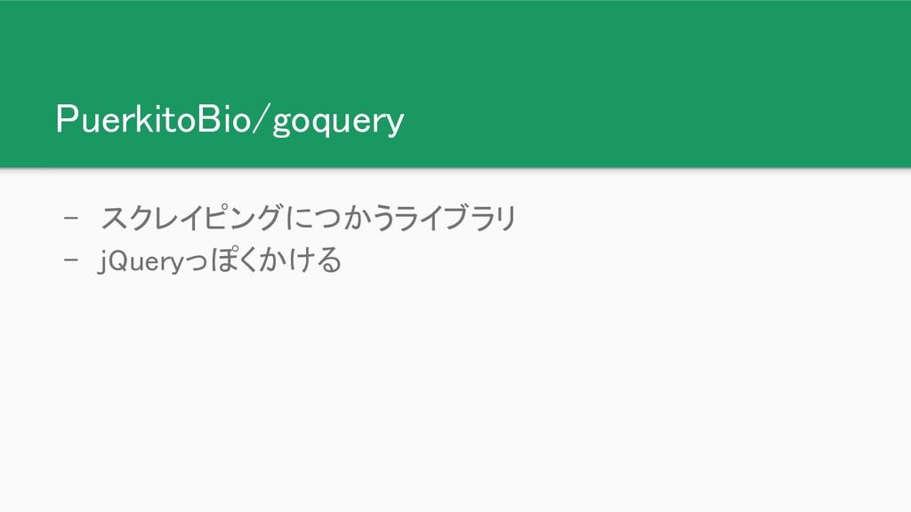 PuerkitoBio/goquery - スクレイピングにつかうライブラリ - jQuery...