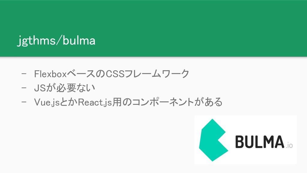 jgthms/bulma - FlexboxベースのCSSフレームワーク - JSが必要ない ...