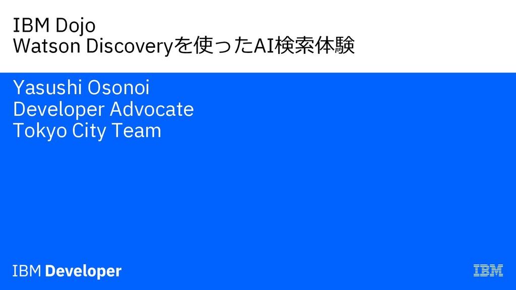 IBM Dojo Watson Discoveryを使ったAI検索体験 Yasushi Oso...