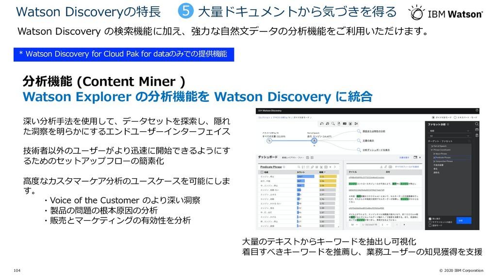 © 2020 IBM Corporation 104 分析機能 (Content Miner ...