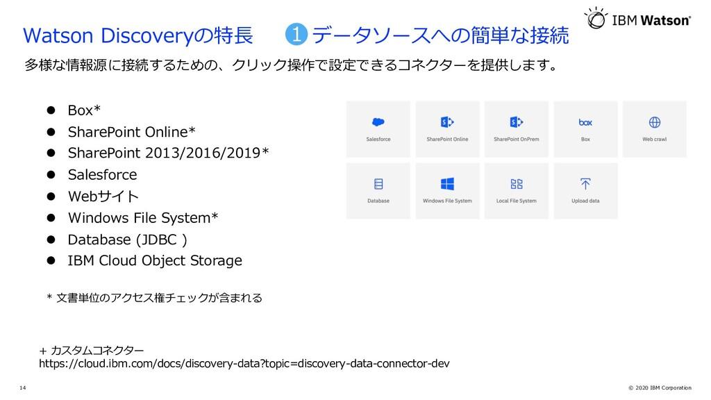© 2020 IBM Corporation 14 多様な情報源に接続するための、クリック操作...