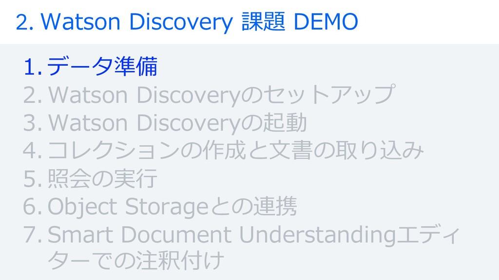 2. Watson Discovery 課題 DEMO 1. データ準備 2. Watson ...