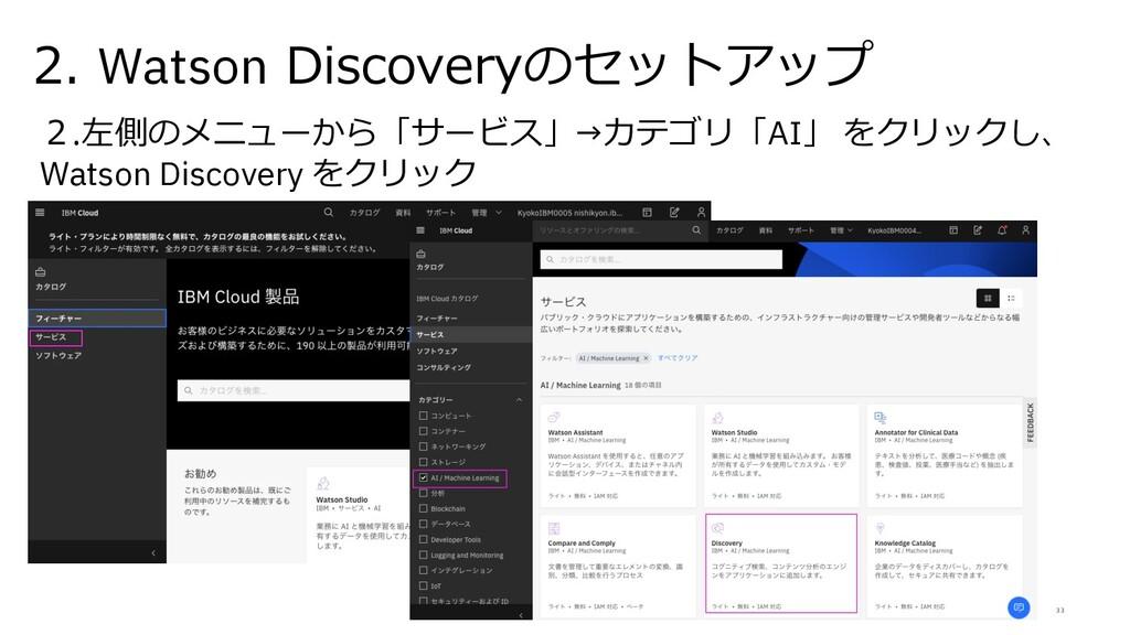 33 2. Watson Discoveryのセットアップ 2.左側のメニューから「サービス」...