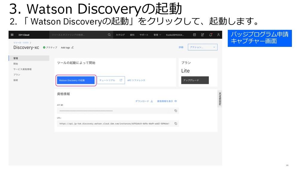 38 3. Watson Discoveryの起動 2. 「 Watson Discovery...