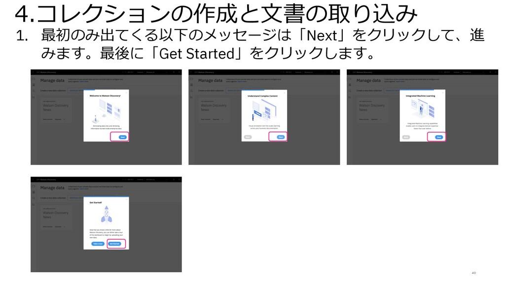 40 4.コレクションの作成と⽂書の取り込み 1. 最初のみ出てくる以下のメッセージは「Nex...