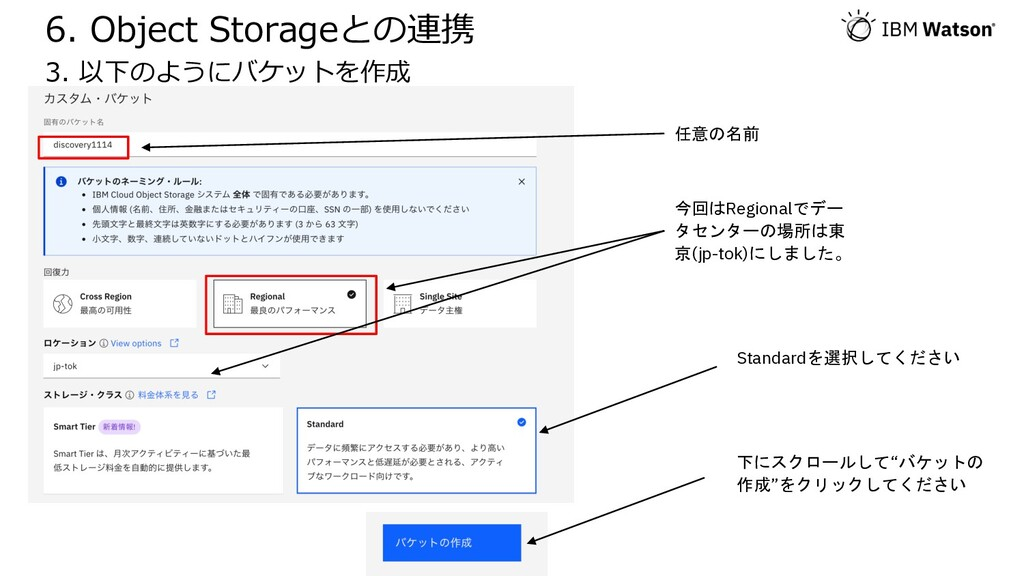 6. Object Storageとの連携 3. 以下のようにバケットを作成 任意の名前 今回...