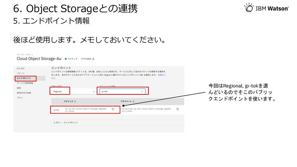 6. Object Storageとの連携 5. エンドポイント情報 後ほど使⽤します。メモし...