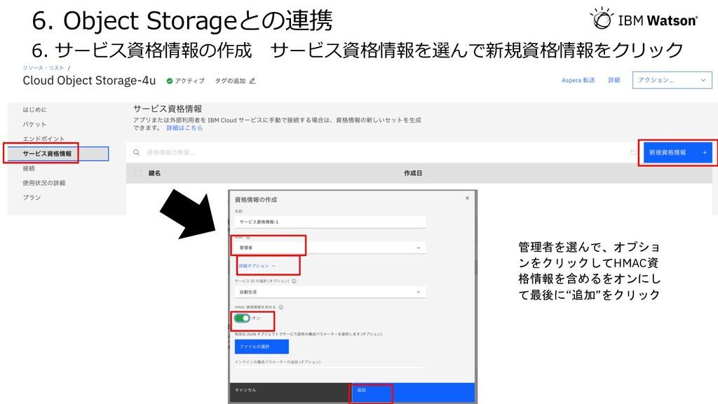 6. Object Storageとの連携 6. サービス資格情報の作成 サービス資格情報を選...