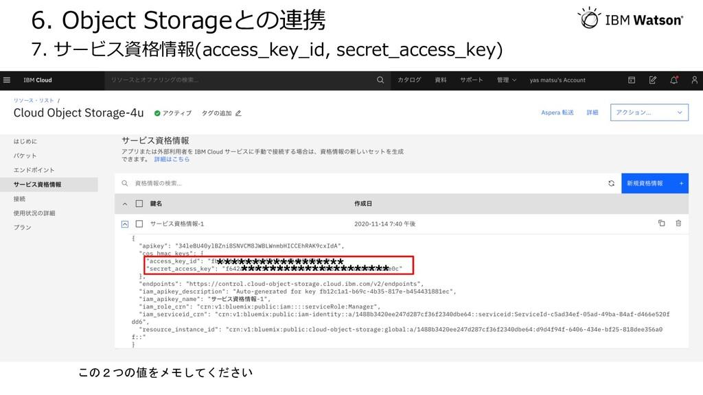 6. Object Storageとの連携 7. サービス資格情報(access_key_id...