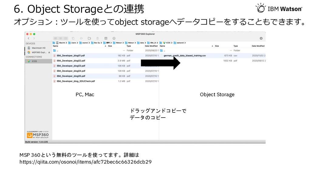 6. Object Storageとの連携 オプション︓ツールを使ってobject stora...