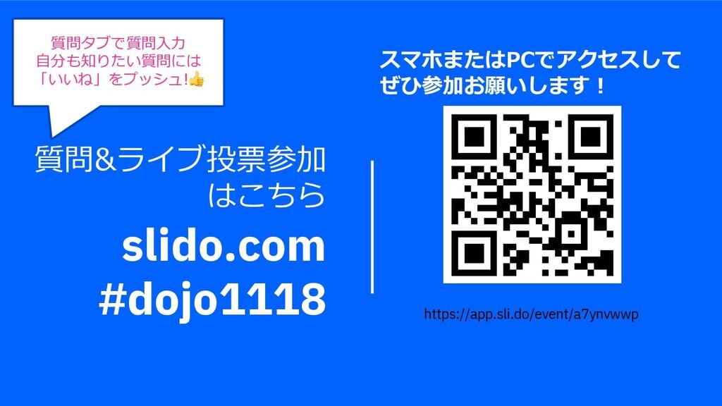 質問&ライブ投票参加 はこちら slido.com #dojo1118 質問タブで質問⼊⼒ ⾃...