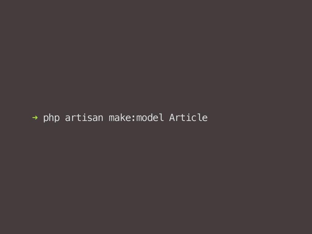 ➜ php artisan make:model Article