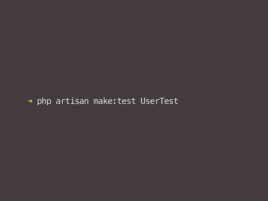 ➜ php artisan make:test UserTest