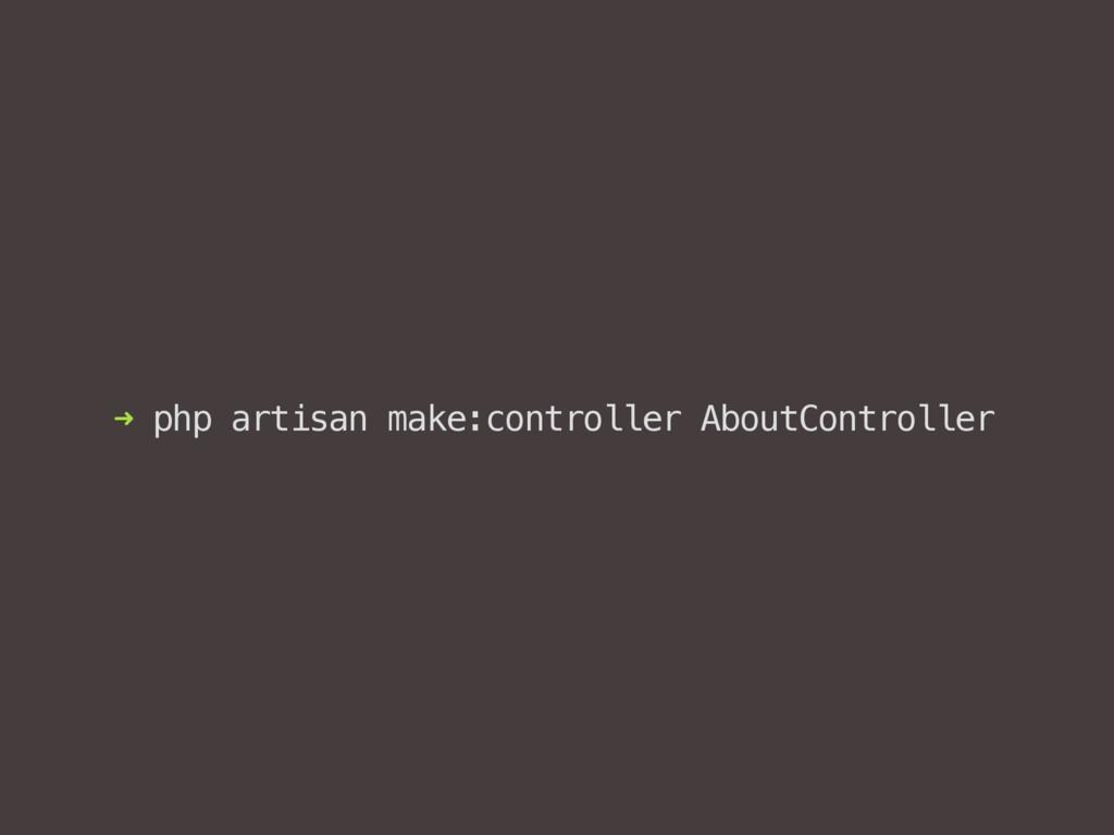 ➜ php artisan make:controller AboutController