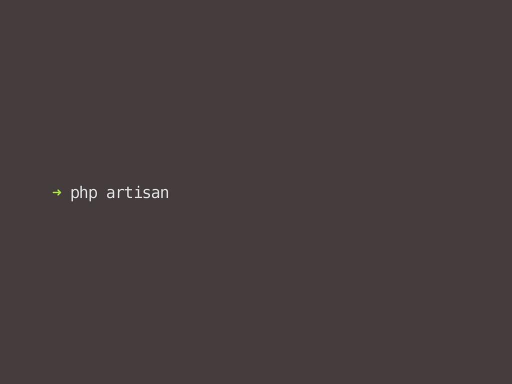 ➜ php artisan