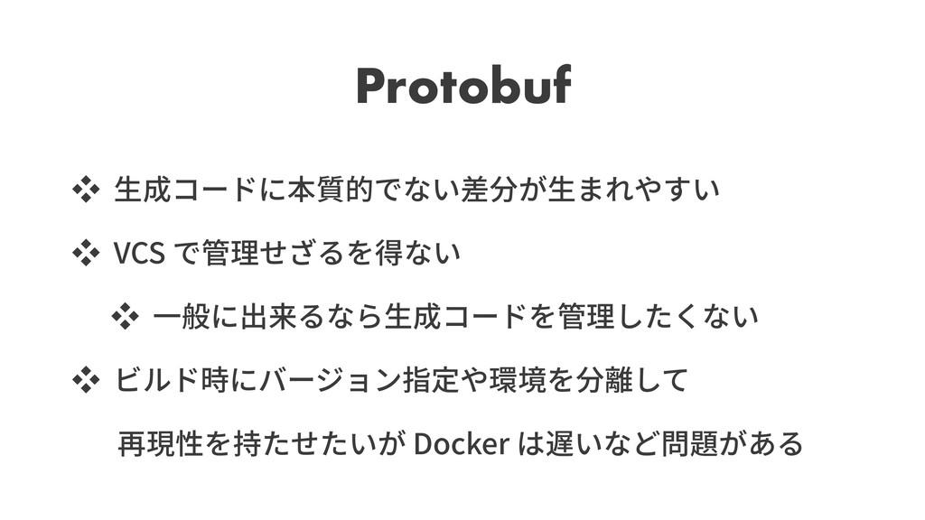 Protobuf VCS Docker
