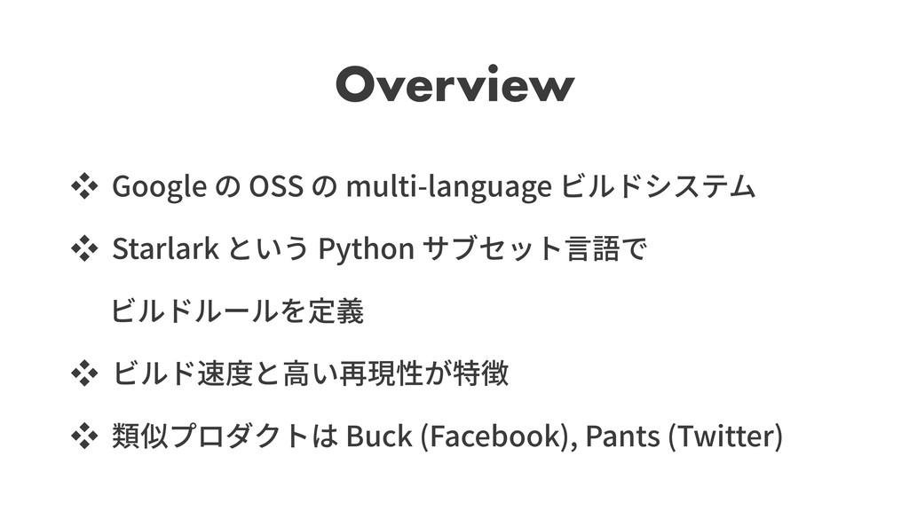 Overview ッ Google OSS multi-language ッ Starlark...