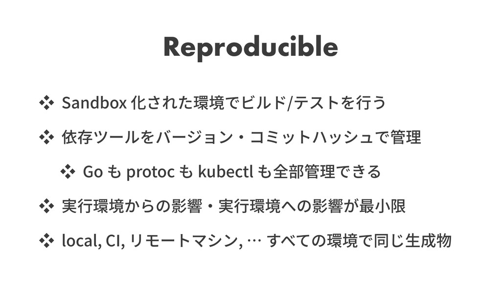 Reproducible ッ Sandbox / ッ ッ Go protoc kubectl ...