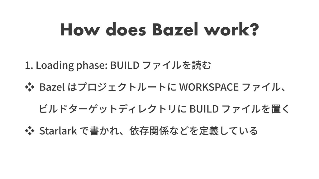 How does Bazel work? 1. Loading phase: BUILD ッ ...