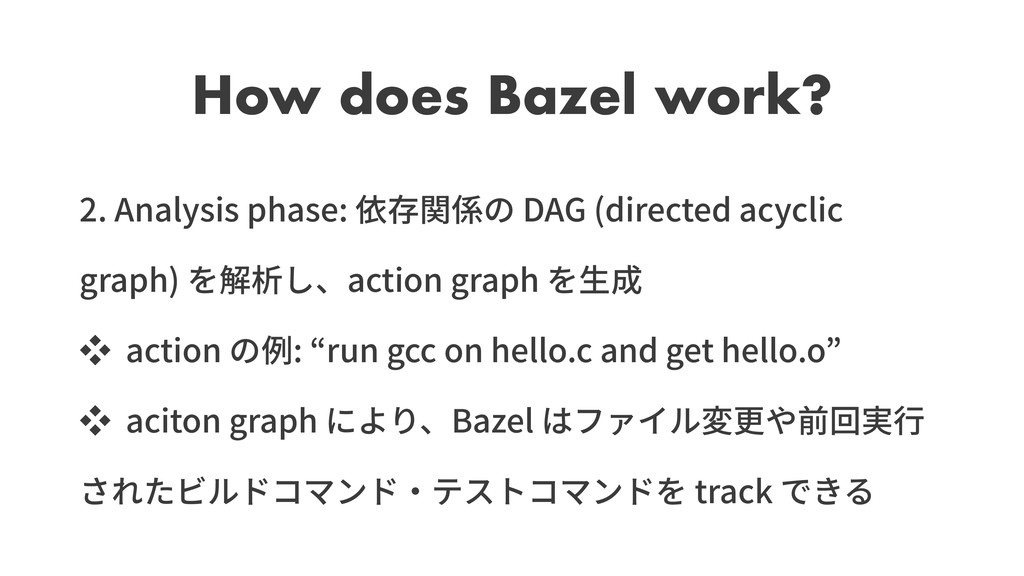 How does Bazel work? 2. Analysis phase: DAG (di...