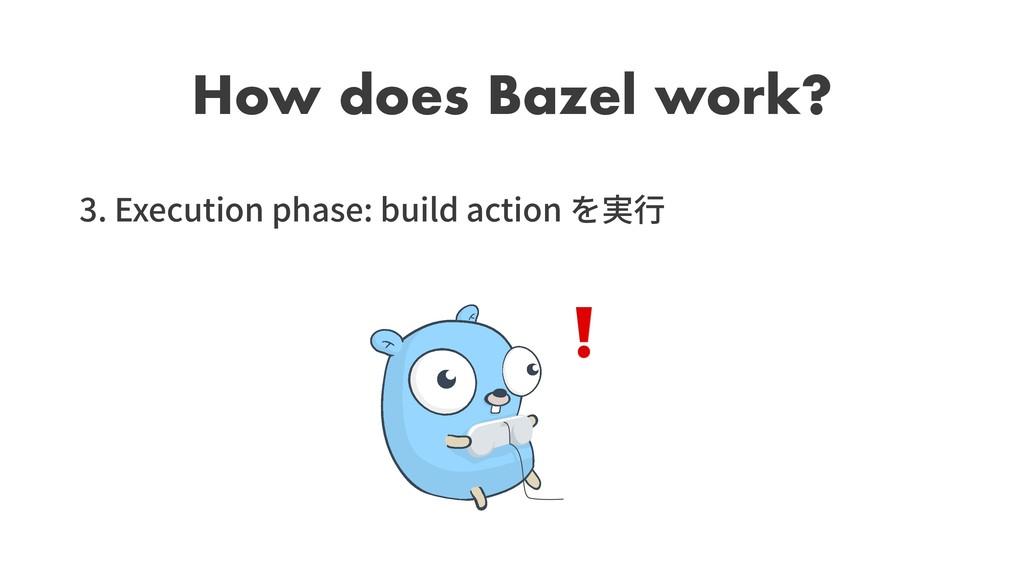 How does Bazel work? 3. Execution phase: build ...