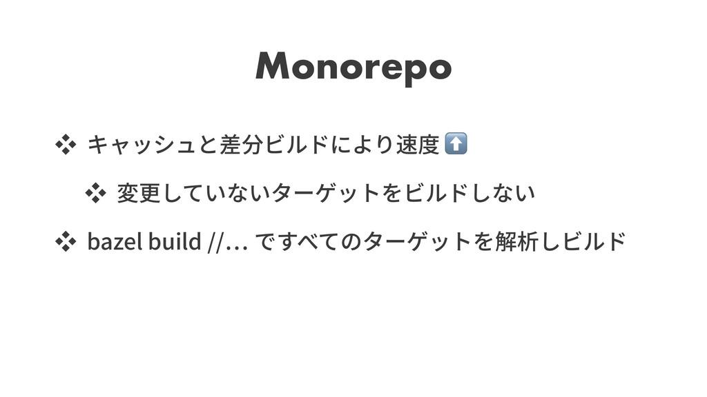 Monorepo ッ ッ ッ bazel build //