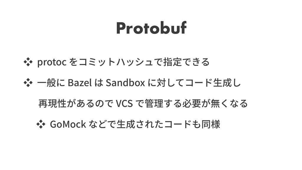 Protobuf ッ protoc ッ Bazel Sandbox VCS ッ GoMock