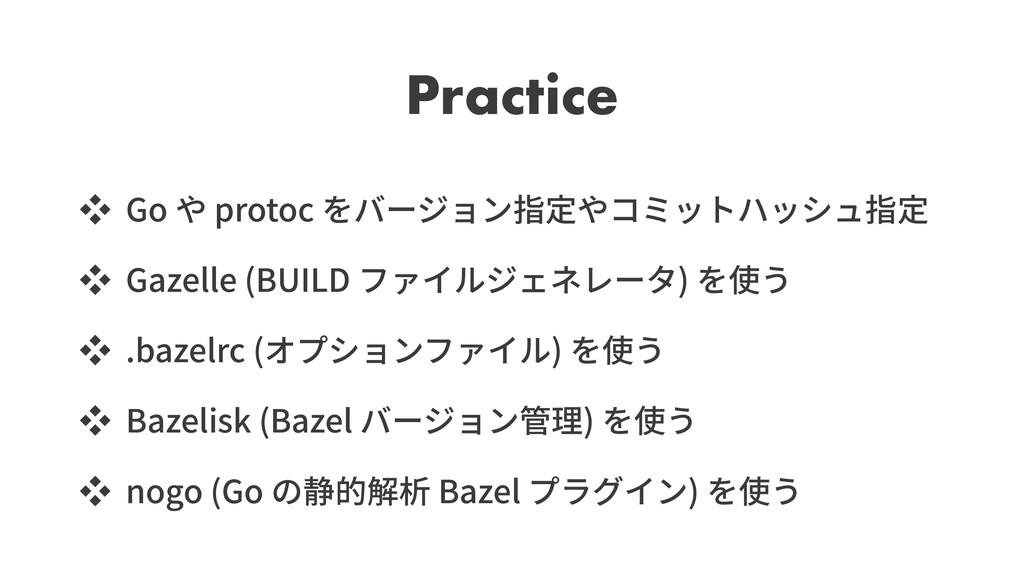 Practice ッ Go protoc ッ Gazelle (BUILD ) ッ .baze...