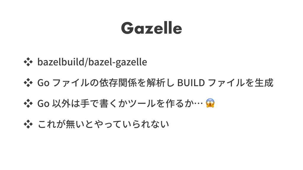 Gazelle bazelbuild/bazel-gazelle Go BUILD Go
