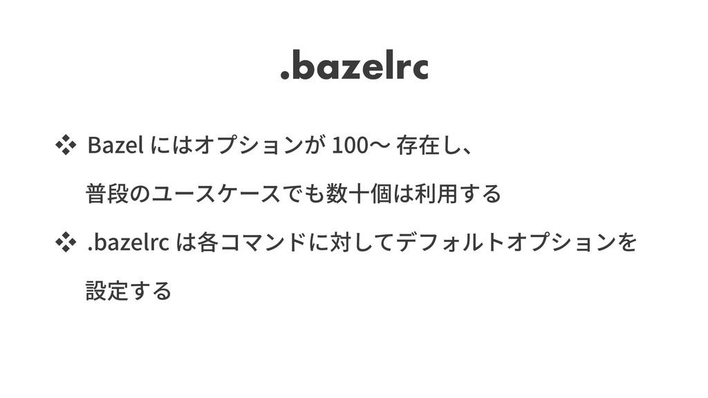 .bazelrc Bazel 100 .bazelrc