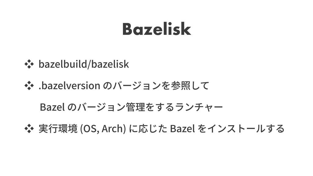 Bazelisk bazelbuild/bazelisk .bazelversion Baze...