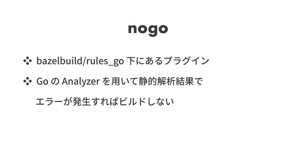 nogo bazelbuild/rules_go Go Analyzer