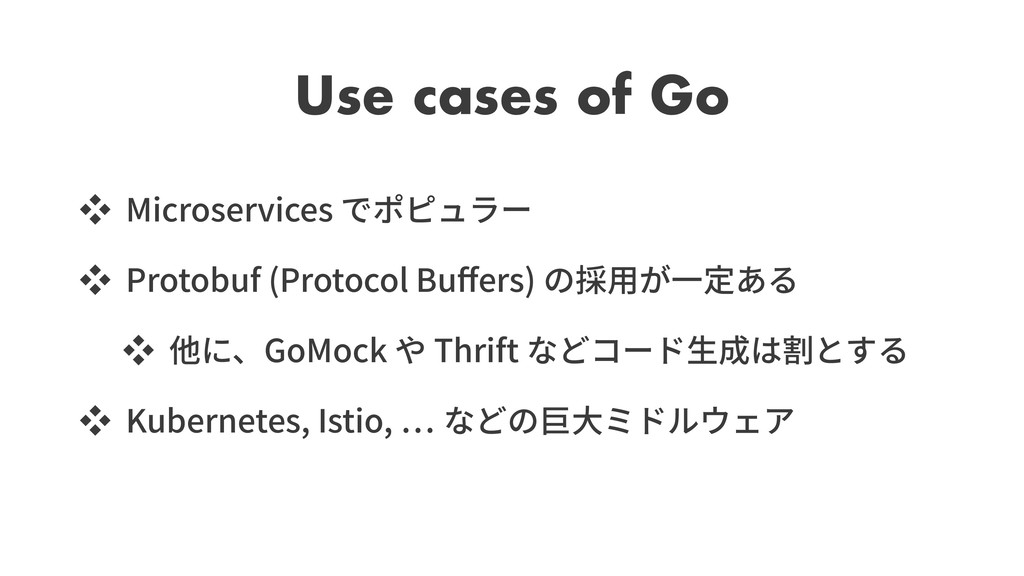 Use cases of Go Microservices Protobuf (Protoco...