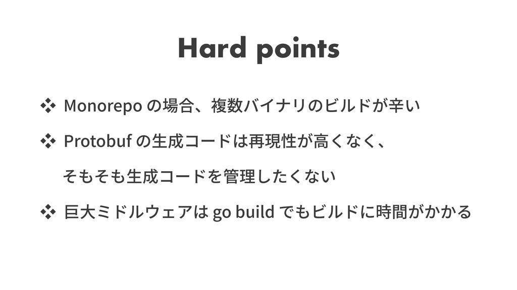 Hard points Monorepo Protobuf go build