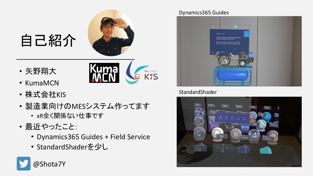 自己紹介 • 矢野翔大 • KumaMCN • 株式会社KIS • 製造業向けのMESシステム...