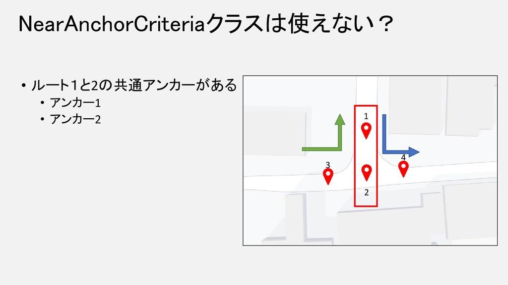 NearAnchorCriteriaクラスは使えない? • ルート1と2の共通アンカーがある ...