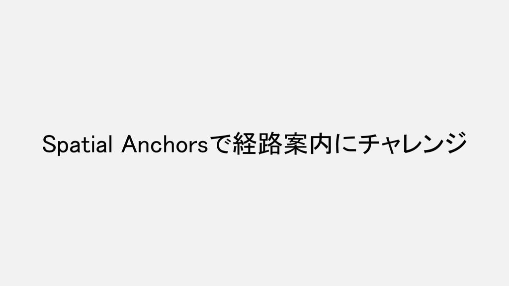 Spatial Anchorsで経路案内にチャレンジ