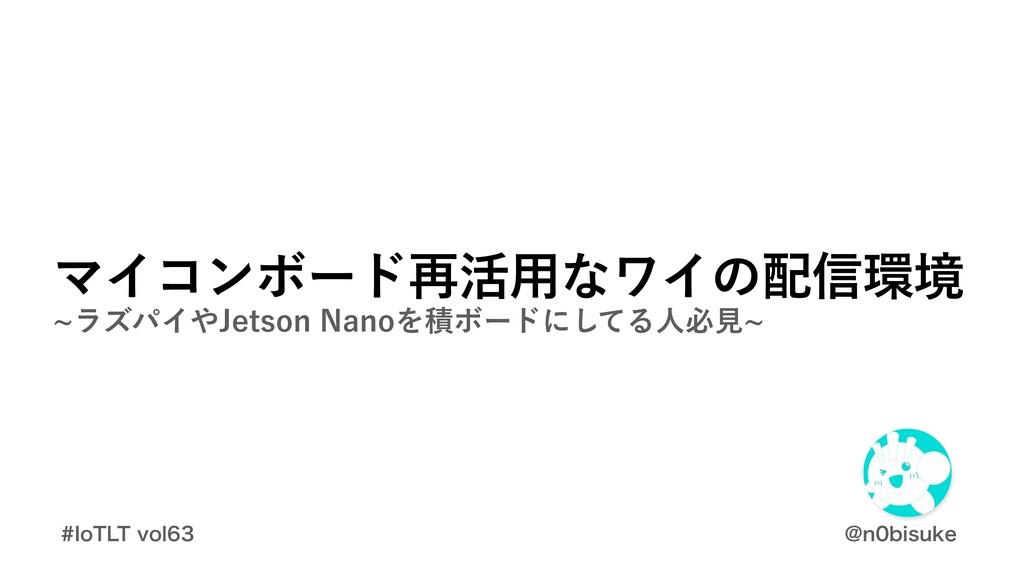 *P5-5WPM ϚΠίϯϘʔυ࠶׆༻ͳϫΠͷ৴ڥ dϥζύΠ+FUTPO/B...