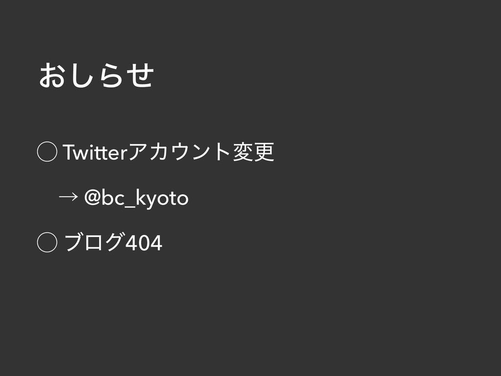 ̋ TwitterΞΧϯτมߋ ɹˠ @bc_kyoto ̋ ϒϩά404 ͓͠Βͤ