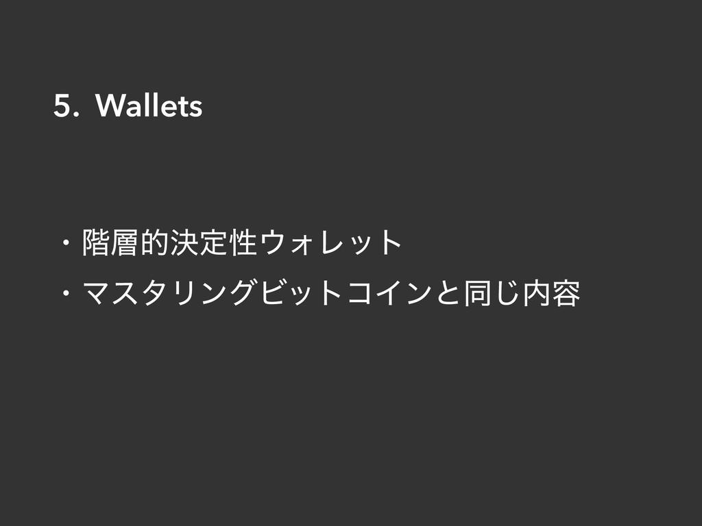 ɾ֊తܾఆੑΥϨοτ ɾϚελϦϯάϏοτίΠϯͱಉ͡༰ 5. Wallets
