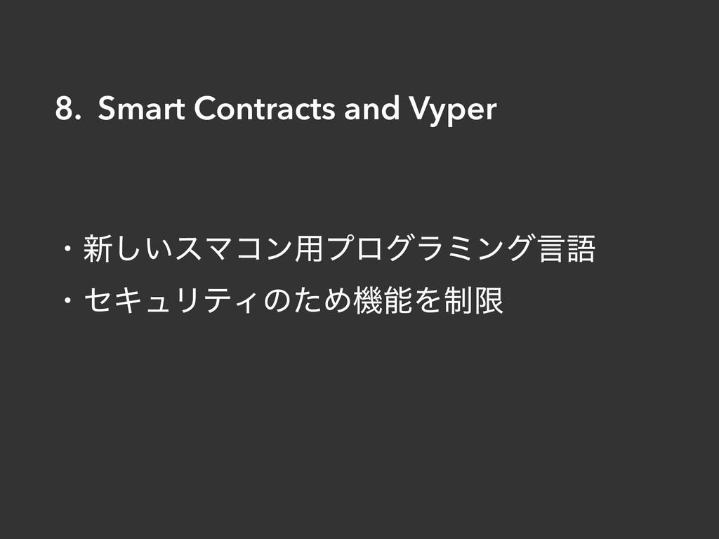 ɾ৽͍͠εϚίϯ༻ϓϩάϥϛϯάݴޠ ɾηΩϡϦςΟͷͨΊػΛ੍ݶ 8. Smart Con...
