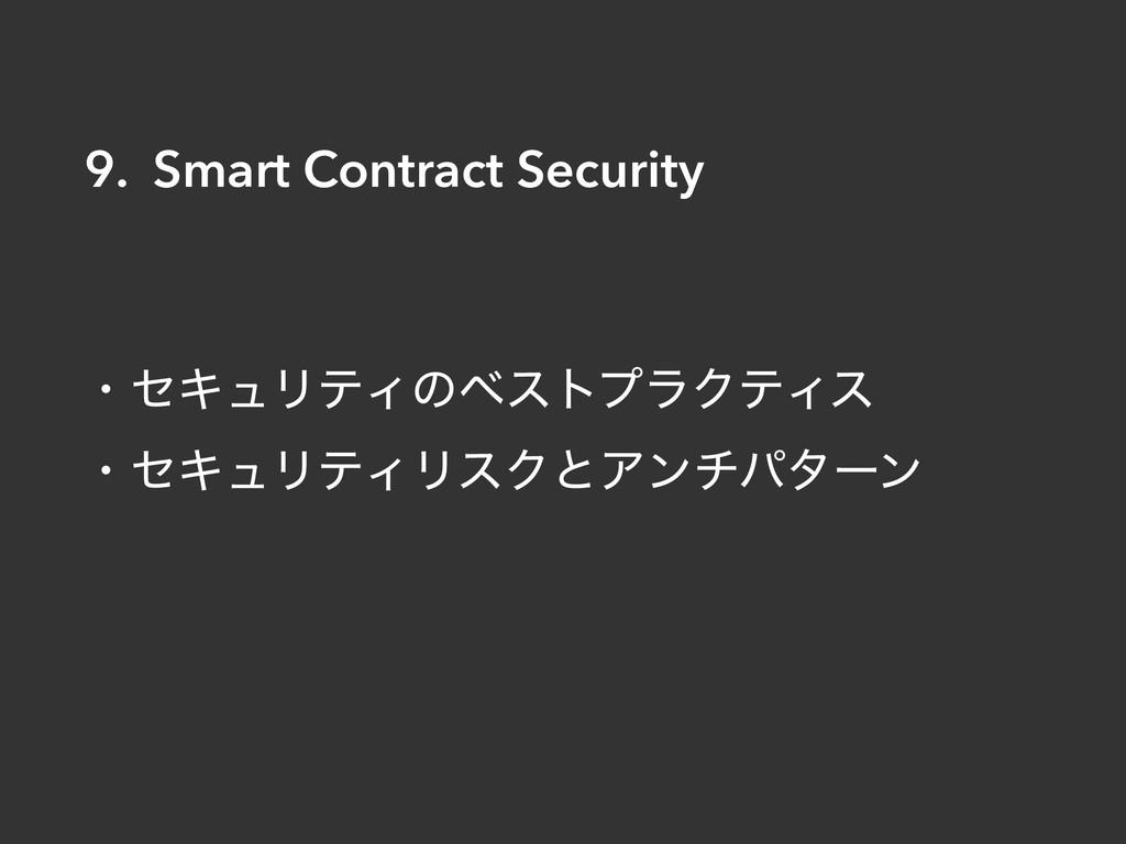 ɾηΩϡϦςΟͷϕετϓϥΫςΟε ɾηΩϡϦςΟϦεΫͱΞϯνύλʔϯ 9. Smart C...