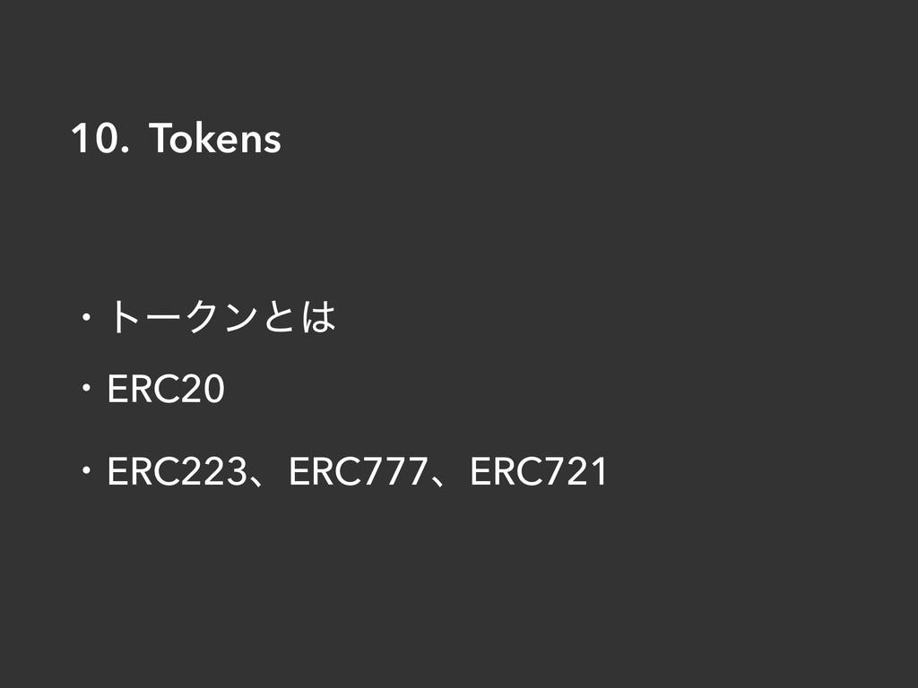 ɾτʔΫϯͱ ɾERC20 ɾERC223ɺERC777ɺERC721 10. Tokens