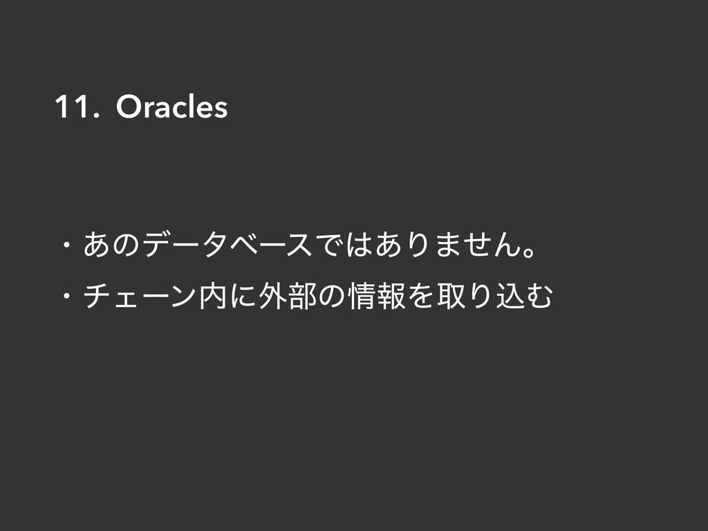 ɾ͋ͷσʔλϕʔεͰ͋Γ·ͤΜɻ ɾνΣʔϯʹ֎෦ͷใΛऔΓࠐΉ 11. Oracles