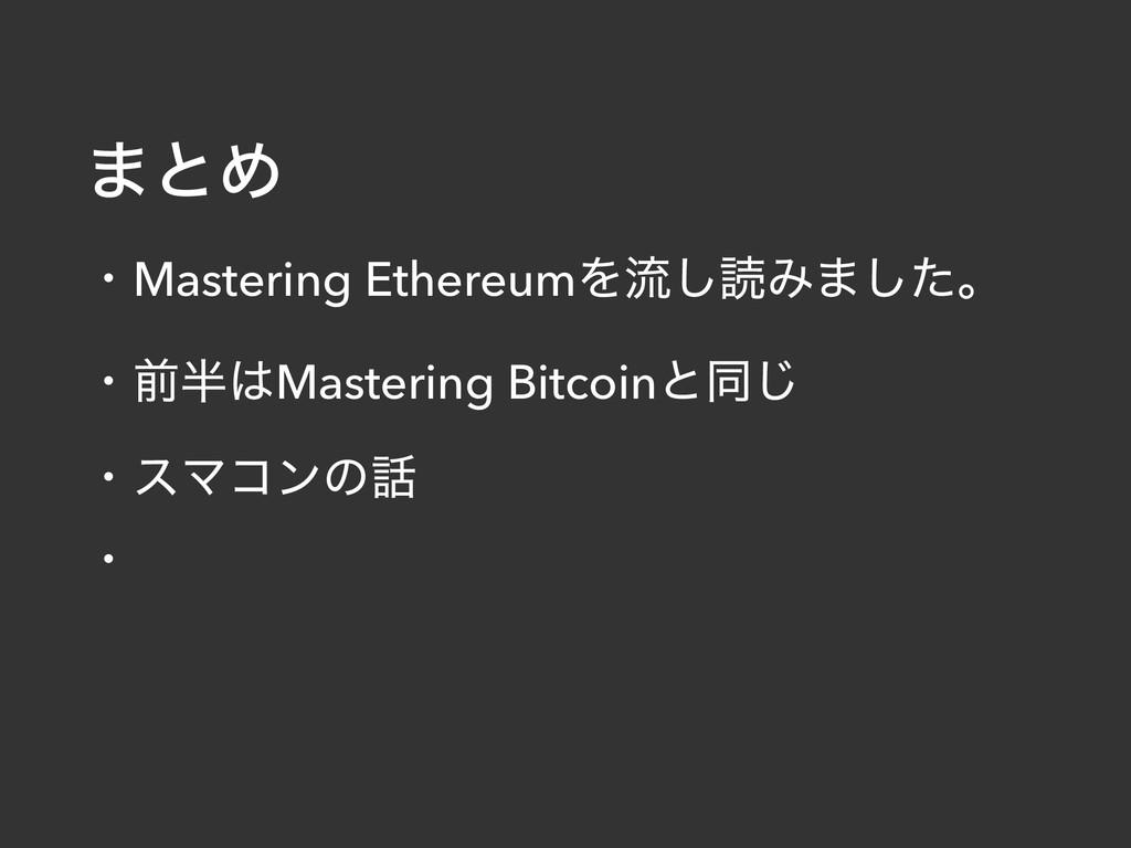 ɾMastering EthereumΛྲྀ͠ಡΈ·ͨ͠ɻ ɾલMastering Bitc...