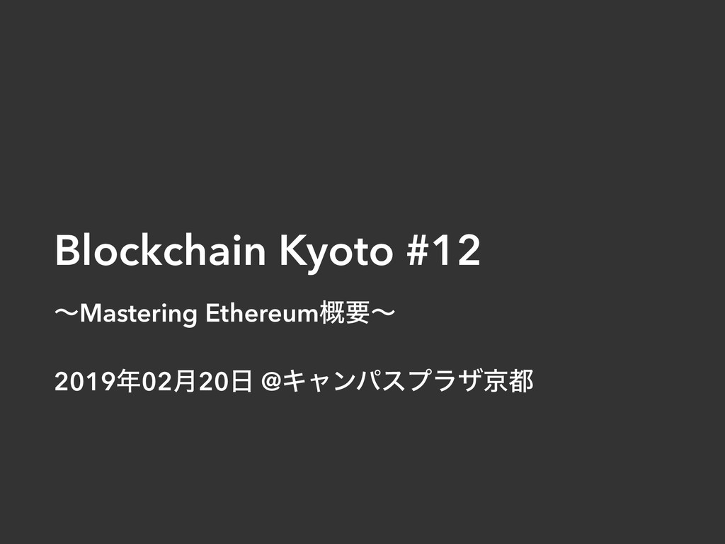 Blockchain Kyoto #12 ʙMastering Ethereum֓ཁʙ 201...