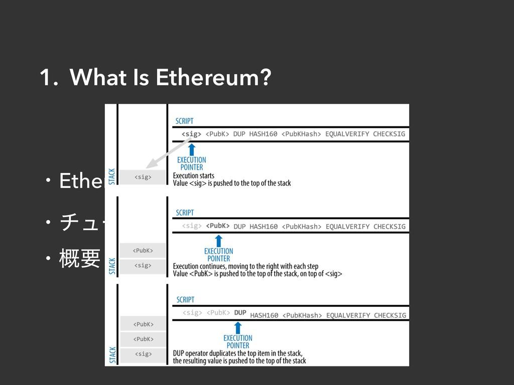1. What Is Ethereum? ɾEthereumͷੜʹ͍ͭͯ ɾνϡʔϦϯάશ...
