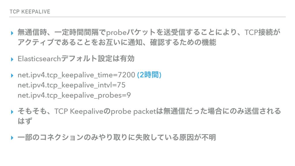 TCP KEEPALIVE ▸ ແ௨৴ɺҰఆִؒؒͰprobeύέοτΛૹड৴͢Δ͜ͱʹΑ...
